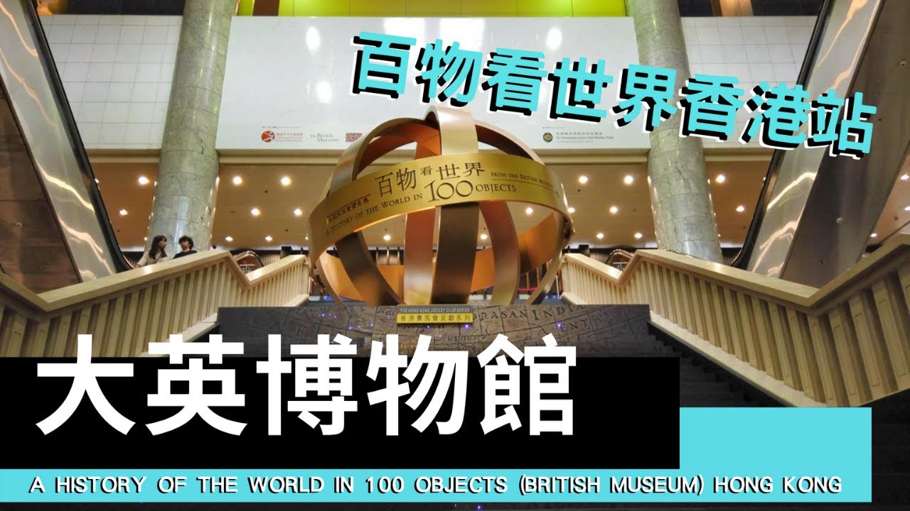 大英博物館藏品展!百物看世界│香港│A History of the World in 100 Objects│British Museum│Hong Kong【VNT流浪地圖】