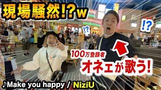 【神コラボ】超絶すごいボイストレーナーが本気で「NiziU」歌ったら、現場騒然....⁉️wwww【しらスタさん×ハラミちゃん】Make you happy Street piano