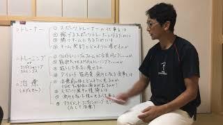2 本物のスポーツトレーナー塾 木村雅浩