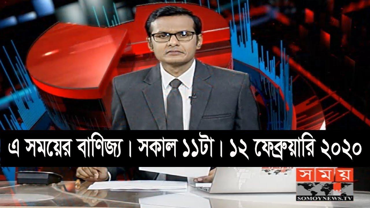 এ সময়ের বাণিজ্য | সকাল ১১টা | ১২ ফেব্রুয়ারি ২০২০ | Somoy tv bulletin 11am | Latest Bangladesh News