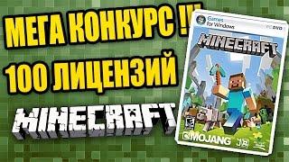 МЕГА КОНКУРС НА 100 ЛИЦЕНЗИЙ MINECRAFT !!!!