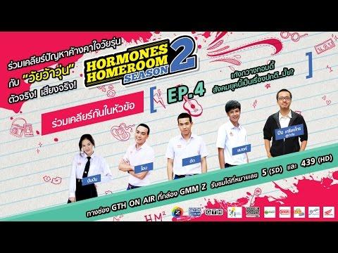 Hormones Homeroom 2 EP.4 เก้งกวางทอมดี้สังคมยุคนี้เป็นเรื่องปกติ..มั้ย?