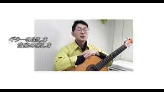 札幌のギター教室、こまつギターアカデミーのご紹介。 ホームページアド...
