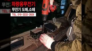 켄우드 차량용 무전기 tk-7360. 덤프트럭무전기, …