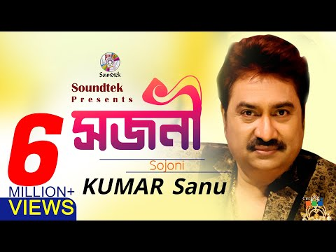 Sojoni | সজনী | Kumar Sanu | Ahmed Risvy | Pronob Ghosh | Soundtek