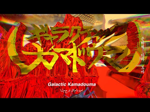 【MV】Ailiph Doepa「Galactic Kamadouma」Official Music Video