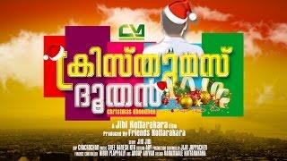 Short Film Christmas Dhoodhan 2016 (HD)