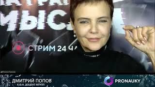 Дмитрий Попов. ЧЕЛОВЕК - ЭТО МЕСТО ВСТРЕЧИ СОЗНАНИЯ И ...