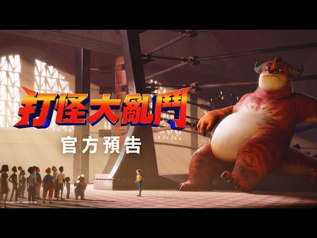 【打怪大亂鬥】首支預告 - 2021 歡樂登場