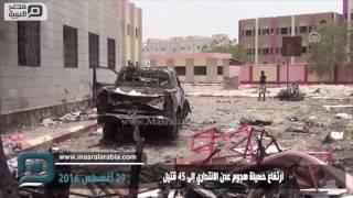 مصر العربية | ارتفاع حصيلة هجوم عدن الانتحاري إلى 45 قتيل