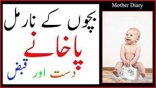 Baby Stool Problems l Bacho ka Loose motion l Bachu ki Qabaz l New Born Baby Care l Mother Diary
