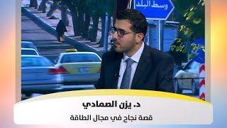 د. يزن الصمادي - قصة نجاح في مجال الطاقة