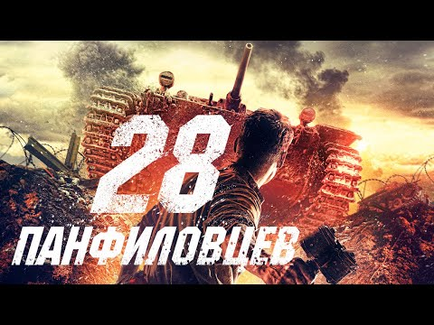 28 Панфиловцев (2016) HD   Военный фильм   Новинки HD