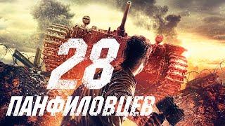 28 Панфиловцев (2016) HD   Военный фильм | Драма | История