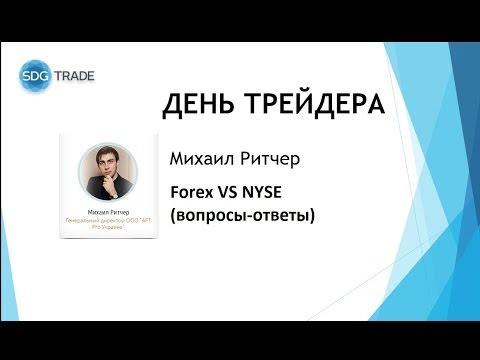Михаил Ритчер - Forex VS NYSE (ответы на вопросы) #ДеньТрейдера2016 #SDGTrade
