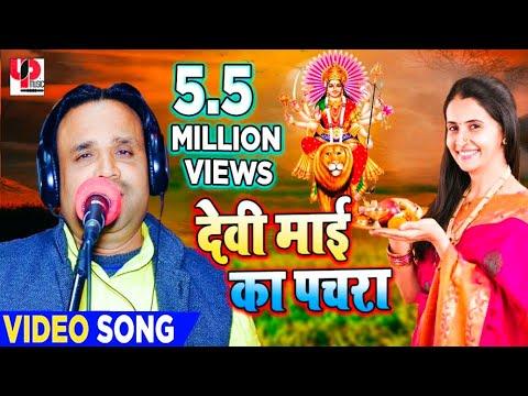 पचरा देवी गीत|| निमिया के डार मैया || सुपरहिट पचरा देवी गीत 2018 ||अभय राज सागर