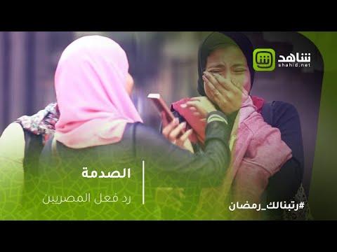 5b2e3111a الصدمة | رد فعل صادم للمصريين - YouTube