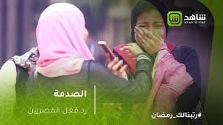 بكاء وانفعال المصريين في الحلقة الأولى من