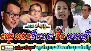 Khan sovan - Conflicts between Sam Rainsy with Kem Sokha, Khmer news today, Hot news, Breaking news