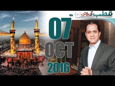 Karbala Special | Qutb Online | 07 Oct 2016