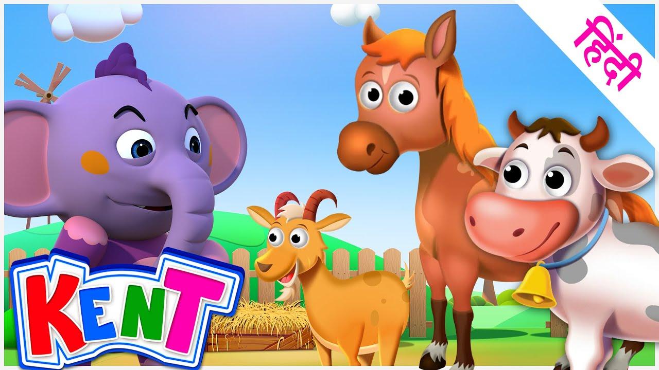 Ek Chota Kent   जानवरों को पहचानो! Match Animals & their Babies  