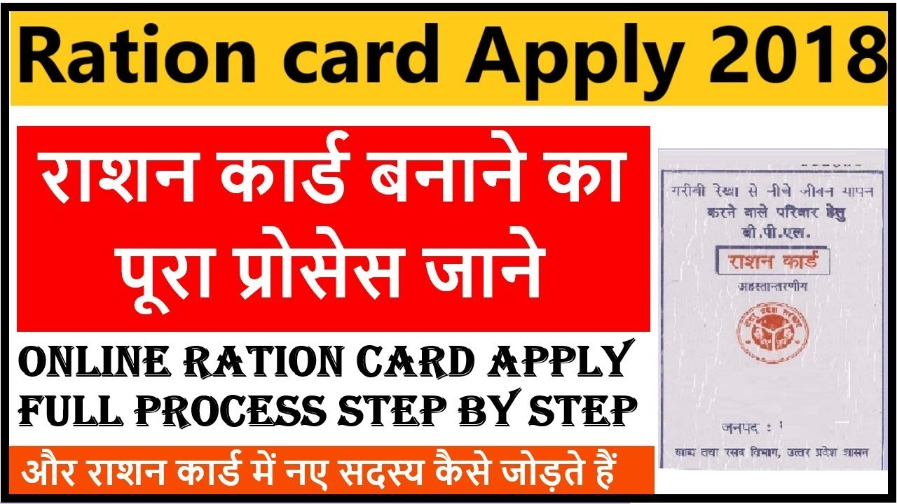 Ration Card Application Form Uttar Pradesh Pdf