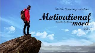 Motivational Mood Vol. 2( Motivational Tamil Songs Collections )| Tamil Motivation | Tamil Mp3 Songs