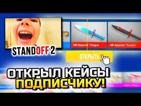 STANDOFF 2 - ОТКРЫЛ КЕЙСЫ ПОДПИСЧИКУ! ОН САМЫЙ ВЕЗУЧИЙ!!! ОТКРЫТИЕ КЕЙСОВ В СТАНДОФФ 2