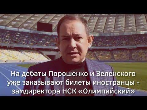 На дебаты Порошенко и Зеленского уже заказывают билеты иностранцы - замдиректора НСК «Олимпийский» thumbnail