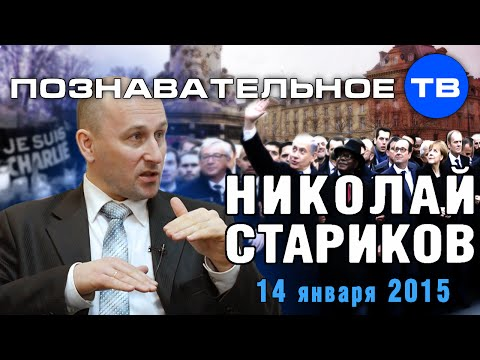 Николай Стариков 14 января 2015 (Познавательное ТВ, Николай Стариков)