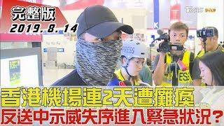 【完整版上集】香港機場連2天遭癱瘓 反送中示威失序進入緊急狀況?少康戰情室 20190814