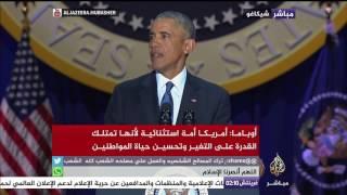 شاهد : أوباما.. في خطاب الوداع للأمريكيين