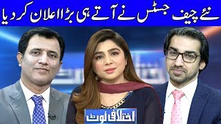 Ikhtilafi Note With Ume Rabab | 18 January 2019 | Dunya News