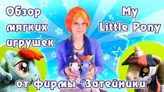 """Обзор мягких игрушек My Little Pony от фирмы """"Затейники"""""""