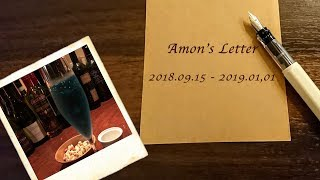 【Amon's Letter】2018.09.15 - 2019.01.01【#ダンテズピーク】