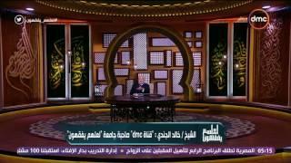 لعلهم يفقهون - الشيخ خالد الجندي فكرة عرض الأئمة الأربعة وتمثيلهم في البرنامج أخرست أعداء الدين