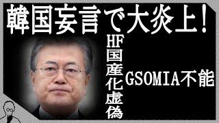 韓国国産化の嘘!フッ化水素の原材料は日本産!GSOMIA延長の可能性は50%未満!米国研究者「イアンフ学者は嘘つき」と発言し、韓国で炎上!