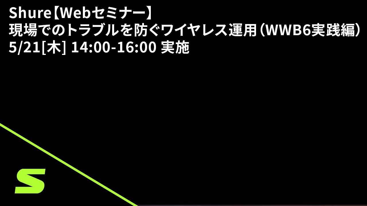 Shure【Webセミナー】現場でのトラブルを防ぐワイヤレス運用(WWB6実践編)5/21[木] 14:00-16:00 実施