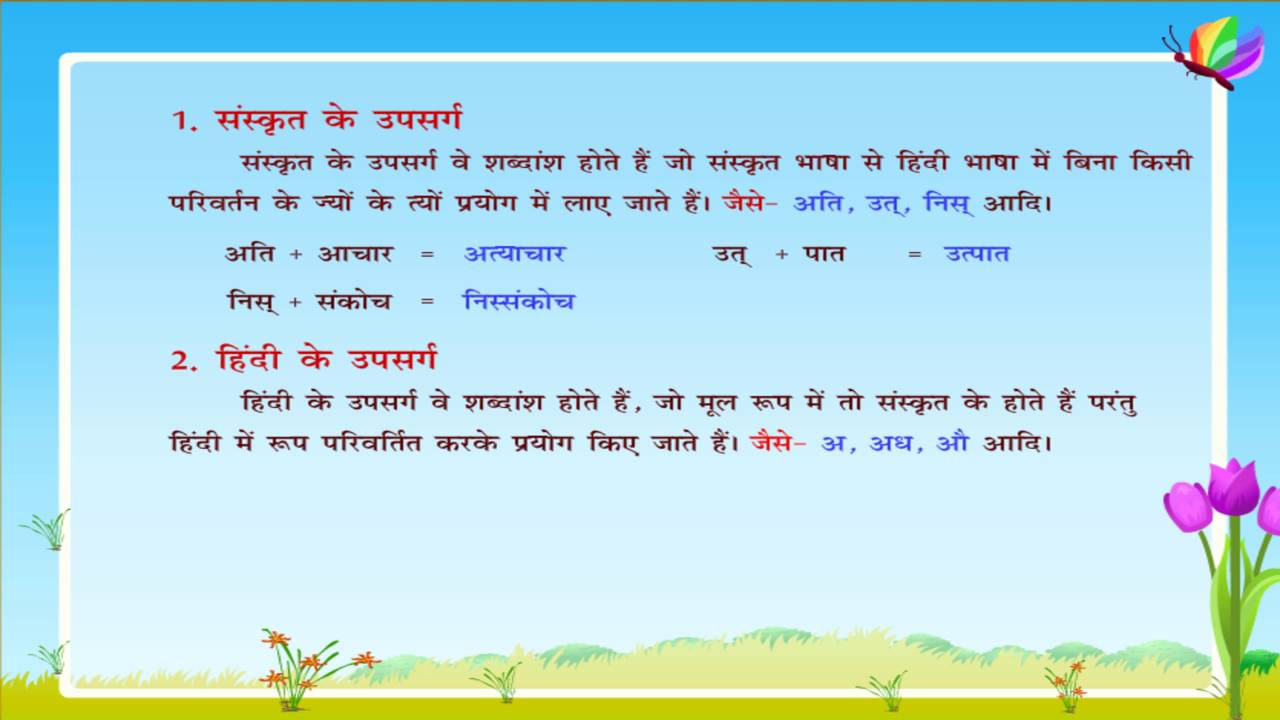 project topics hindi Biology project topics biology is all about the life and the nature of living things including different types of plants and animals  hindi maths testimonials.