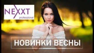 """Новинки """"Весна 2016"""" от NEXXT Professional"""