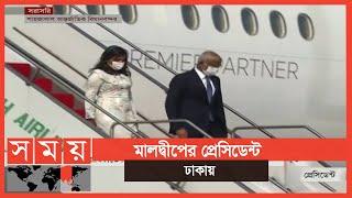 ঢাকায় এসে পৌঁছেছেন মালদ্বীপের প্রেসিডেন্ট ইব্রাহিম মোহামেদ সলিহ | Mujib Shoto Barsha 2021 | Somoy TV