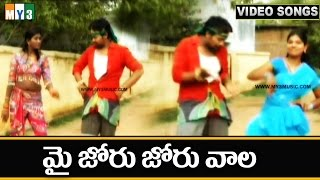Telangana Folk Video Songs | Mai Joru Joru Vala | Folk Songs | Jnapadalu