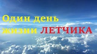 Жизнь пилота гражданской авиации | Pilot life | Life as an Airline Pilot |(Один день из жизни пилота гражданской авиации России. Как живут пилоты, куда летают, что делают в командиров..., 2016-05-07T10:58:30.000Z)