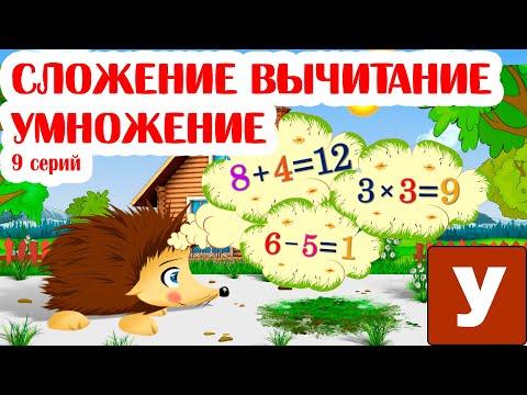 Учимся считать - Учим сложение вычитание и умножение с Ежиком Жекой.