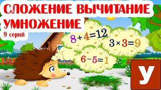 Первая математика самым маленьким - Учим сложение вычитание и умножение с Ежиком Жекой.