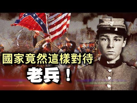 🇺🇸最后的谈判❗他的投降为全军换来尊严,这里的叛军享有国葬的礼遇!【南北战争第21集】(江峰剧场20200926)