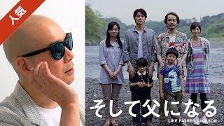 ライムスター宇多丸が、是枝裕和監督・福山雅治主演の映画「そして父に...
