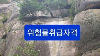 ☆위험물안전관리법 시행령☆별표5 위험물 취급자의 자격(…