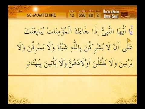 14.Cüz Kuran-ı Kerim Hatim - Maher al Muaiqly