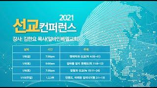 2021 01 08 선교컨퍼런스 1 금요저녁 [김한요 목사]